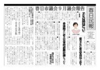春日民報5号