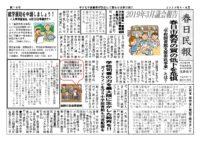 春日民報15号