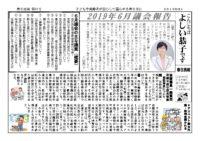 春日民報17号
