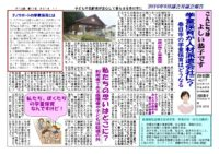 春日民報18号