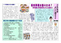 春日民報19号