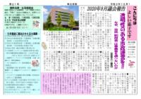春日民報21号