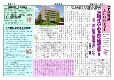 春日民報22号