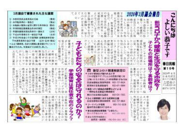 春日民報20号