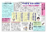 春日民報23号