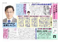 春日民報25号